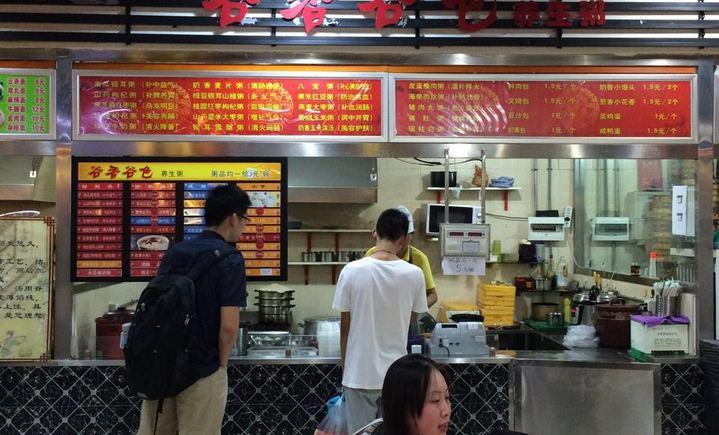 谷香谷色粤式粥店