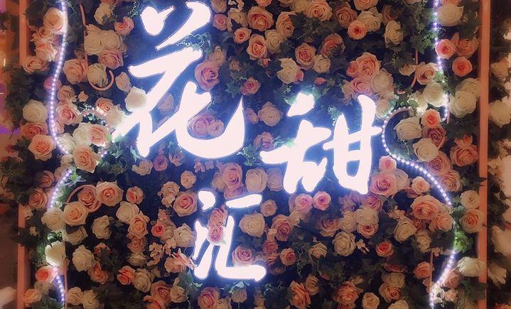 花甜汇(花胶主题餐厅店)