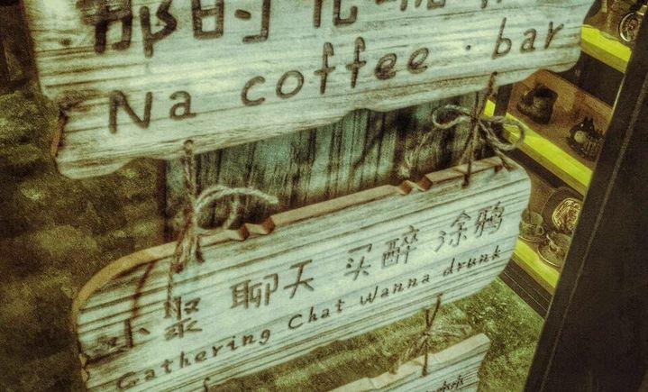 那时光咖啡馆