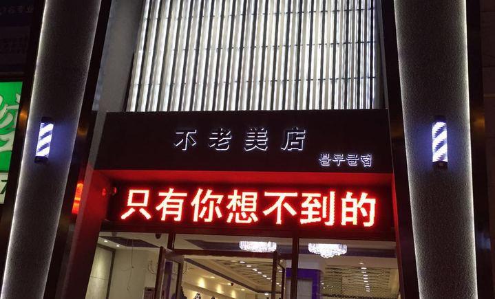 不老美容美发(武昌街店)