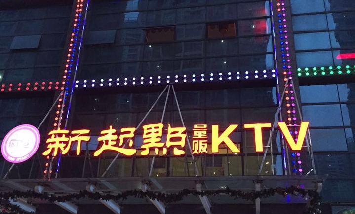 新起点量贩KTV