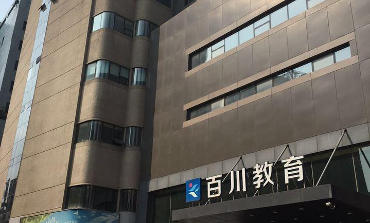 百川教育学校
