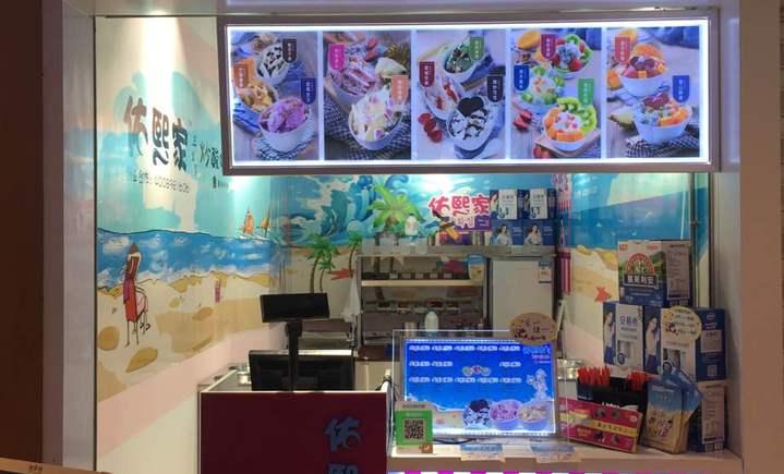 佑熙家炒酸奶(北京路店)