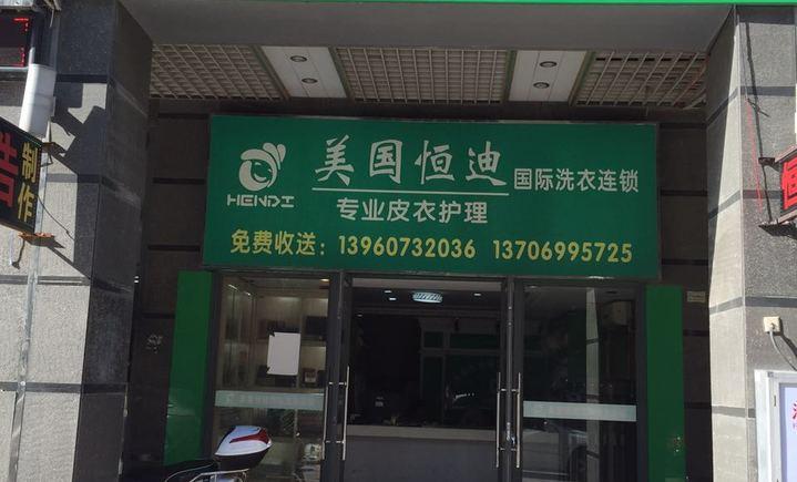 美国恒迪洗衣连锁(融侨店)