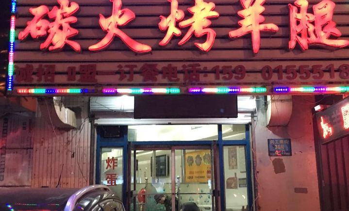 鞑子烤羊腿(兴工街店)