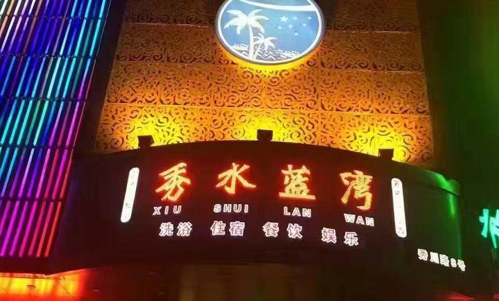 秀水蓝湾温泉酒店