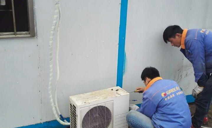 鲁能空调维修