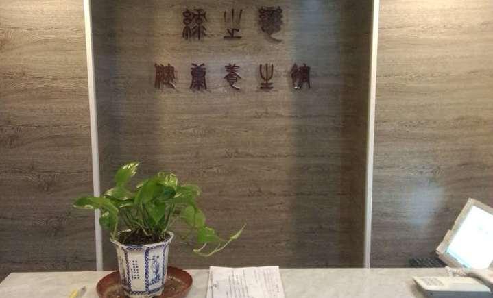 绿之恋健康养生馆