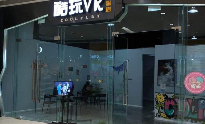 酷玩VR体验店(温江店)