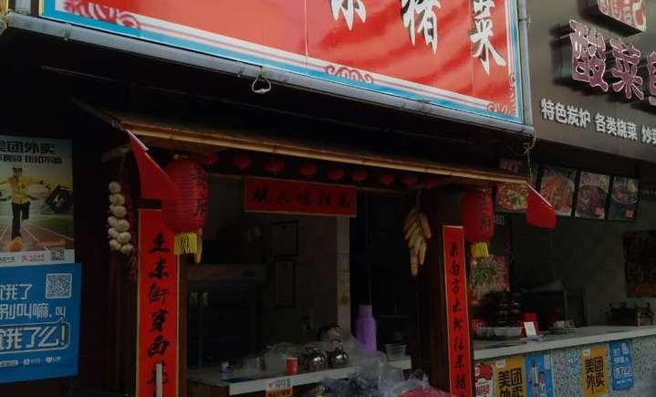 姜府东北杀猪菜(女人街店)