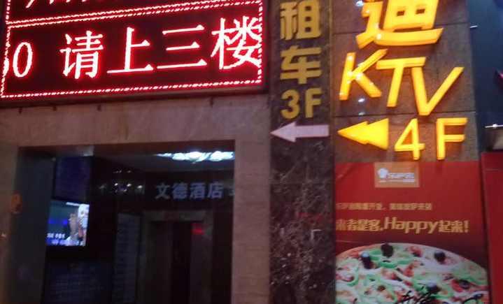多乐迪KTV(四公里店)