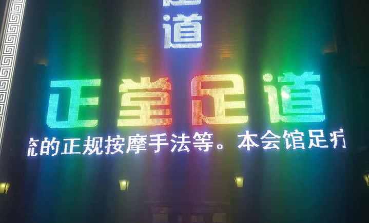 正堂商务足道会馆