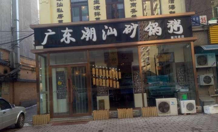 鸿记广东潮汕砂锅粥