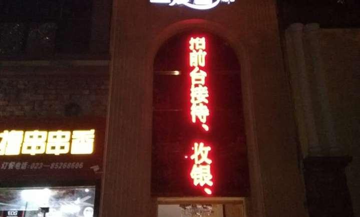 富渝健康会所(荣昌店)