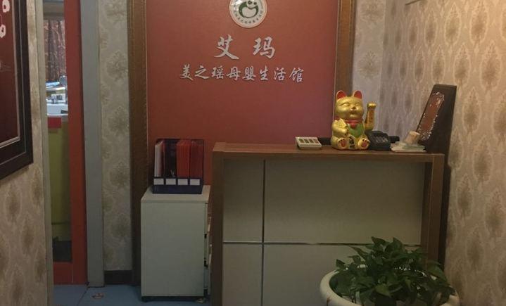 金元宝贝母婴护理中心(艾玛店)
