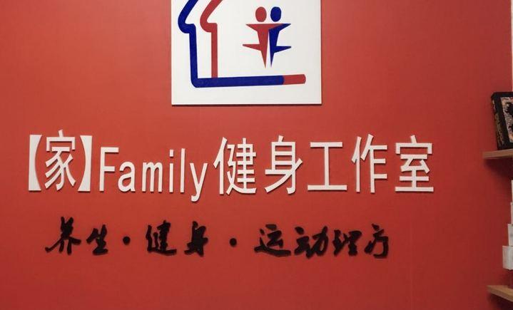 Family健身工作室