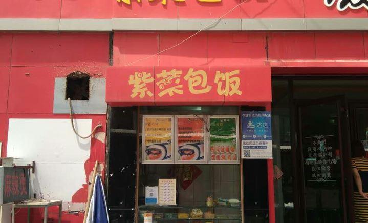 熙顺紫菜包饭(棋盘店)