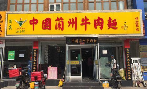 中国兰州牛肉拉面(水晶之星店) - 大图