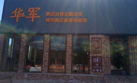 华军台球俱乐部