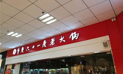 重庆六十一度老火锅(宝塔路店)
