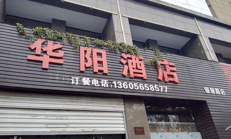华阳酒店(银屏路店)