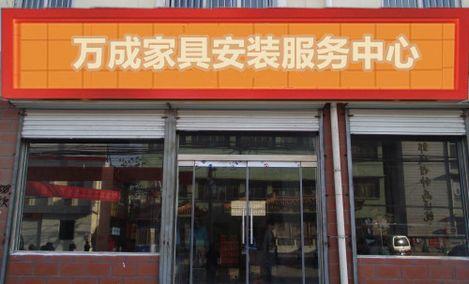 万成家具安装服务中心(尾丹村店)
