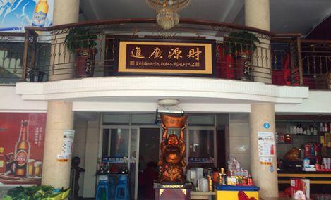 伟林海鲜馆