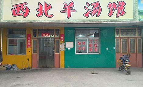 王老三西北羊汤馆