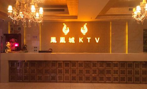 花港凤凰城KTV