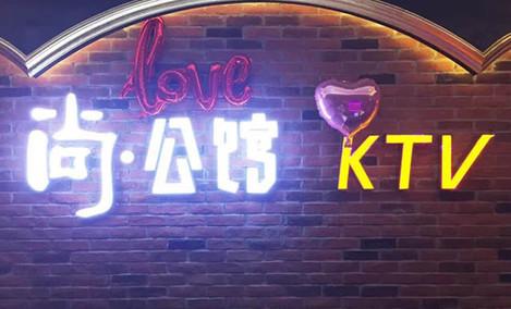 尚·公馆KTV - 大图