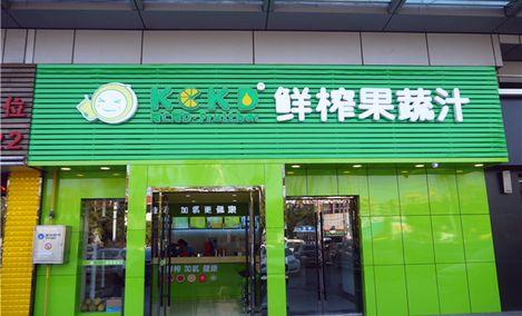 KCKD鲜榨果蔬汁(苏果店)