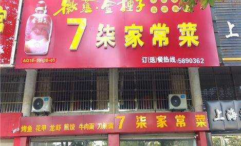7柒家常菜