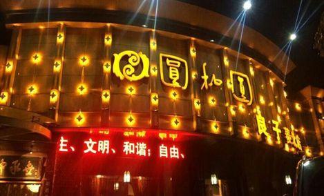 圆和圆古文化休闲会所(菱北店)