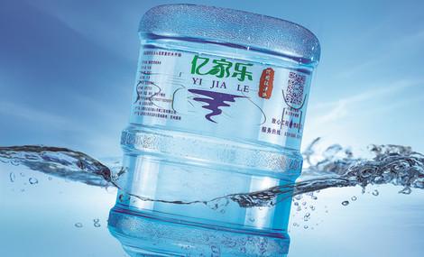 亿家乐饮用水