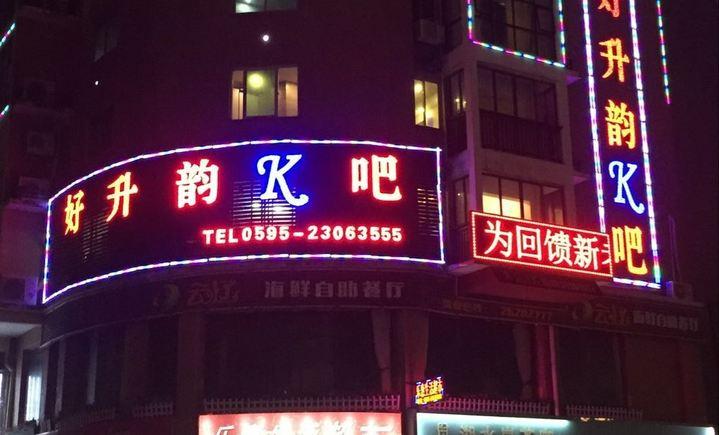 好升韵KTV