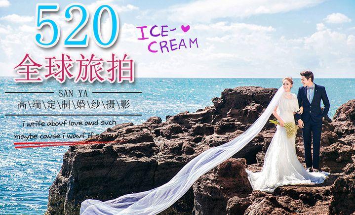 520旅拍婚纱