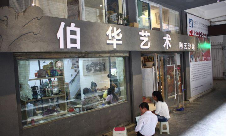 伯华艺术陶艺沙龙