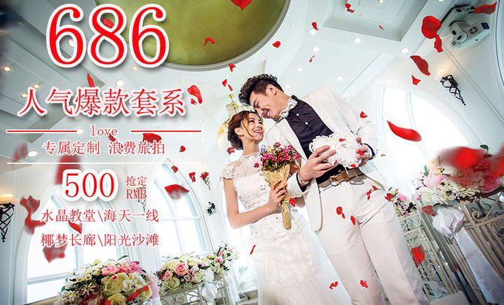 686环球旅拍婚纱摄影