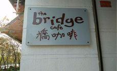 桥咖啡100元代金券