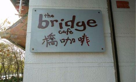 桥咖啡(华清嘉园店)