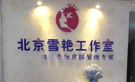 北京雪艳工作室