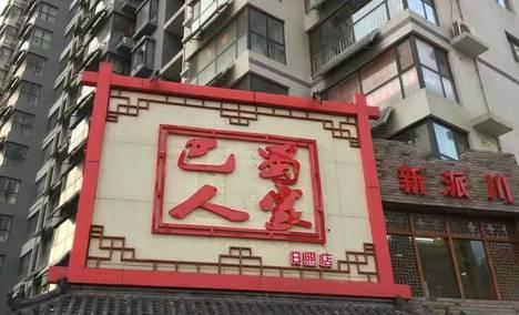 巴蜀人家新派川菜(大润发店)