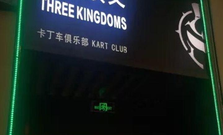 三国演义卡丁车俱乐部