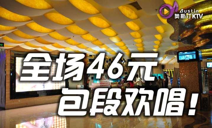 奥斯汀KTV(南坪店)