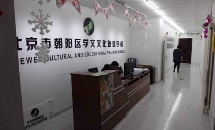 学文文化培训学校