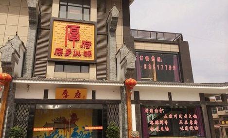 厚府火锅店