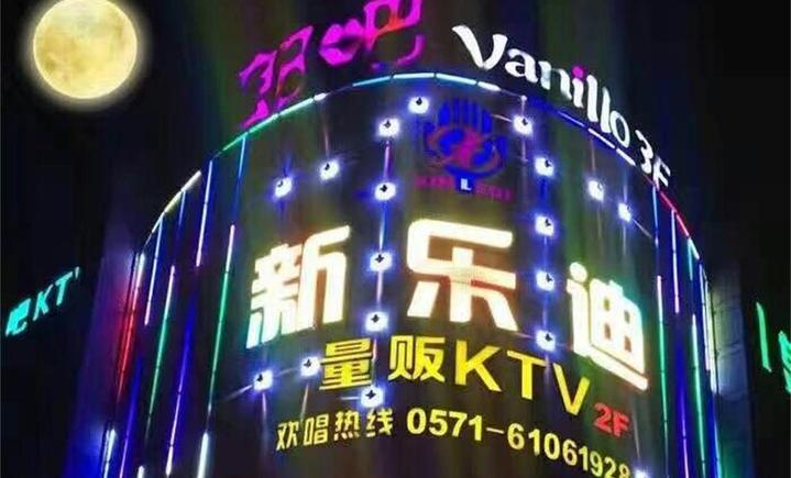 新乐迪量贩KTV(钱王店)