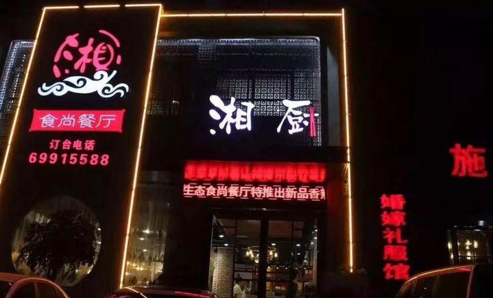 湘厨食尚餐厅