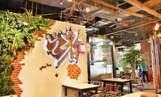 啫腾文化餐厅