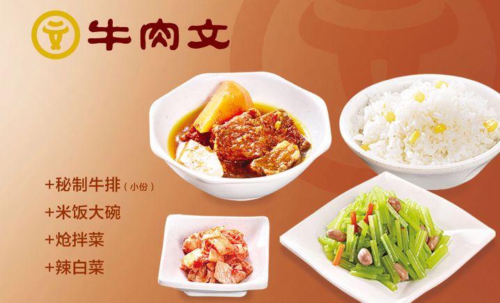 牛肉文(闽江路店)
